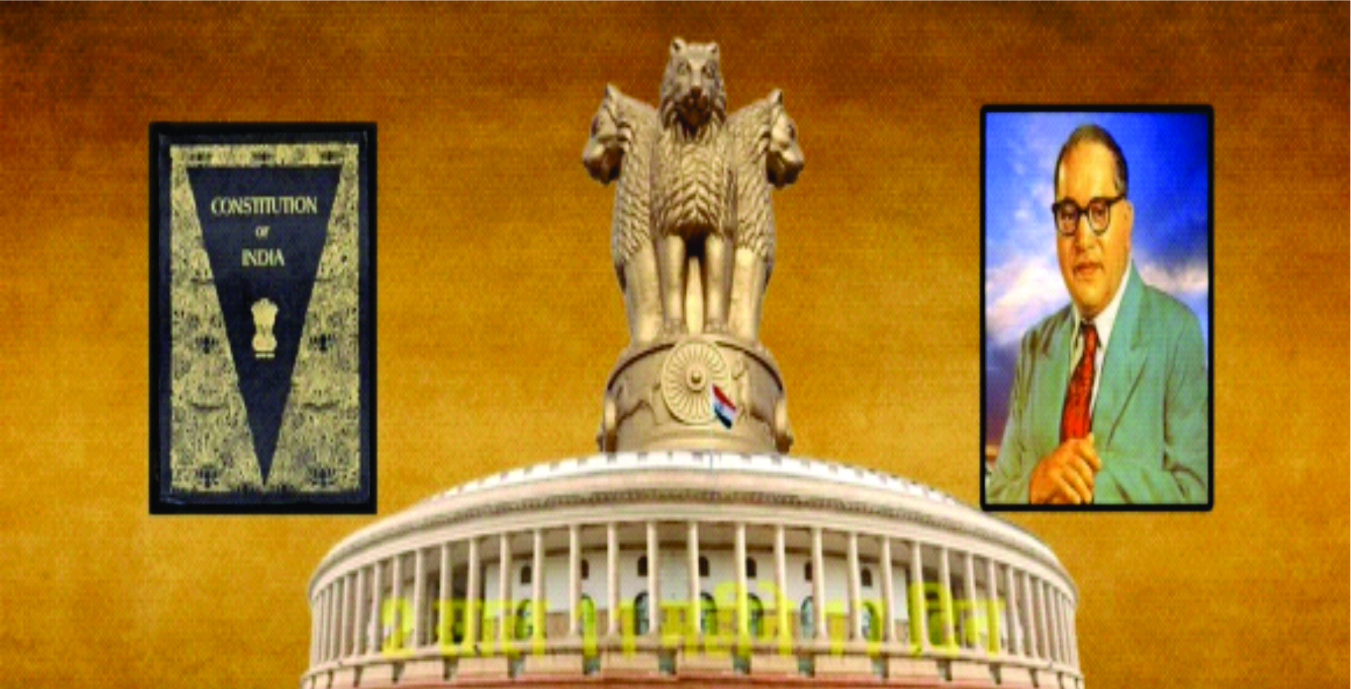 सलाम संविधान …..भारतीय संविधान चिरायु होवो !!!